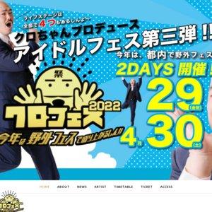 『 クロフェス2021 – 2回目だしん!みんなでアイドル祭りだ ワワワワワァ〜♪- 』 DAY1