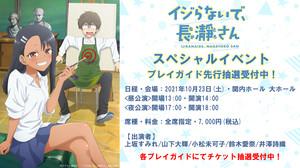 TVアニメ「イジらないで、長瀞さん」スペシャルイベント 夜公演