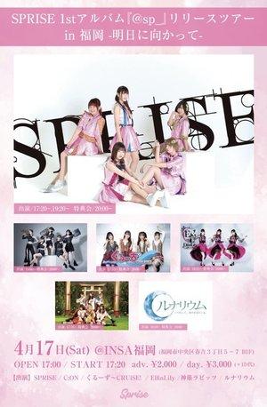 SPRISE 1stアルバム 「 @sp_  」リリースツアー in 福岡 -明日に向かって-
