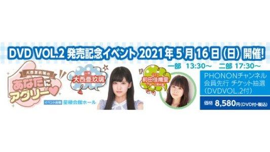 大西亜玖璃の「あなたにアグリー♥」DVD VOL.2発売記念イベント 一部