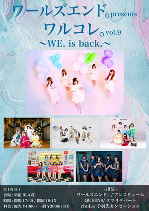 ワールズエンド。presents ワルコレ。vol.9 〜WE. is back.〜