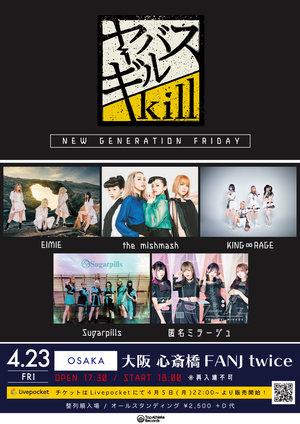 ヤバスギルkill -NEW GENERATION FRIDAY-