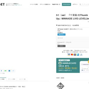 【AIBECK X LEIWAN 2MAN千葉】 MINNADE LIVE-LEVEL2man-