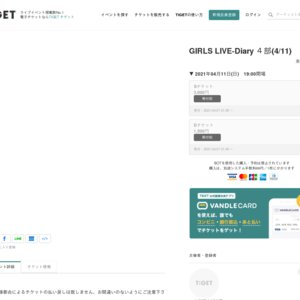 GIRLS LIVE-Diary 4部(4/11)
