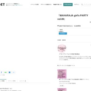 「MAHARAJA girl's PARTY vol.09」