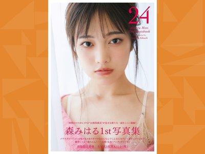 26時のマスカレイド・森みはる 1st写真集『24』発売記念 特典会【4/18・13:00】