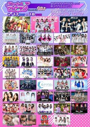ユートピアフェスタ supported by GIRLS GIRLS DAY1