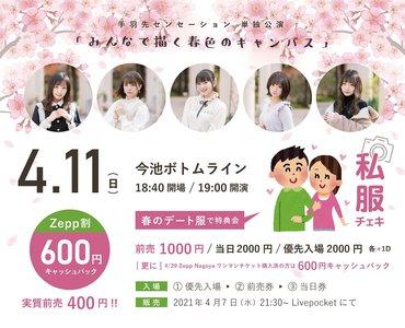 手羽先センセーション 単独公演「みんなで描く春色のキャンバス」(2021/4/11)