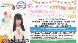 丸岡和佳奈 バースデーイベント 2021 第一部