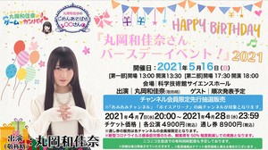 【無観客・配信限定イベント】丸岡和佳奈 バースデーイベント 2021 第二部