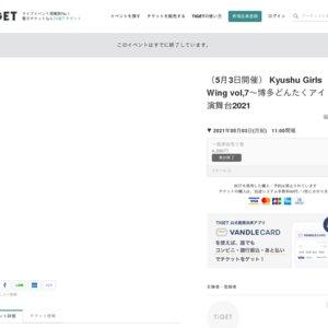 「Kyushu Girls Wing vol,7~博多どんたくアイドル演舞台2021」5/3