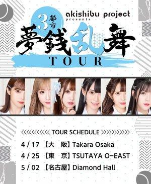 アキシブproject 3都市 夢銭乱舞TOUR【大阪】