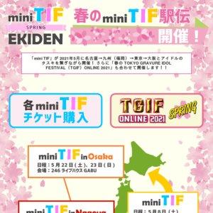 mini TIF in Kyushu vol.3 (1部)