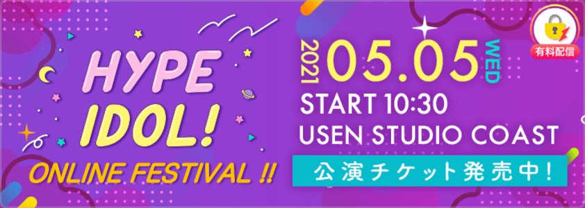 【無観客配信に変更】 HYPE IDOL! FESTIVAL!!