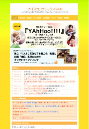 ナイスコンプレックスN32 フリーカル「YAhHoo!!!!」2021 6/12(土)14:00B
