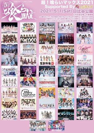 超!喰らいマックス2021 Supported By くじライブ【5/1】
