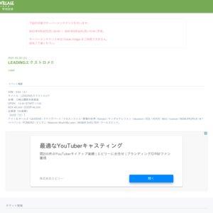 【出演者変更】LEADINGエクストロメ!! 2021.5.22