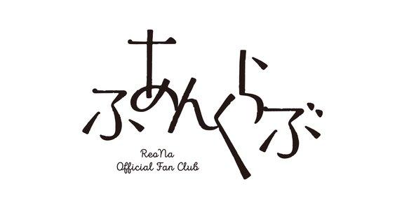 【振替】ReoNa Acoustic Live Tour ふあんぷらぐど2021 大阪公演