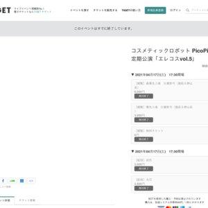 コスメティックロボット PicoPico定期公演「エレコスvol.5」