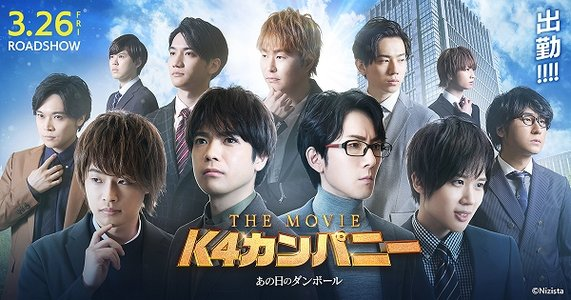 『K4カンパニー THE MOVIE ~あの日のダンボール~』DVD&Blu-ray発売記念イベント 1部