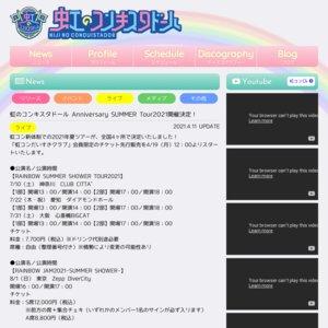 虹のコンキスタドール RAINBOW SUMMER SHOWER TOUR2021 7/22 愛知【1部】