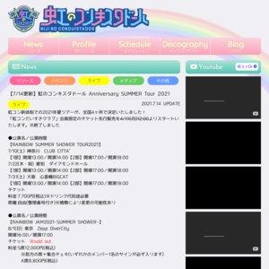 虹のコンキスタドール RAINBOW JAM2021-SUMMER SHOWER-