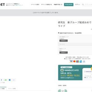 mint無料ライブ 研究生新グループ結成おめでとうライブ@心斎橋SUNHALL