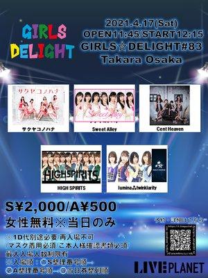 GIRLS☆DELIGHT#83