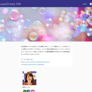 """里見☆しのぶの艶パラDASH""""(2021/4/12)"""