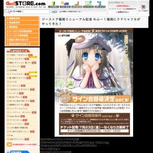 ジーストア福岡リニューアル記念 わふー!福岡にクドリャフカがやってきた!