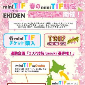 mini TIF GWスペシャル!! (2021/05/08)【1部】