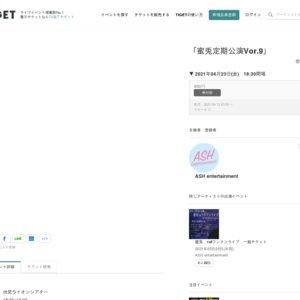 蜜兎定期公演Vol.9