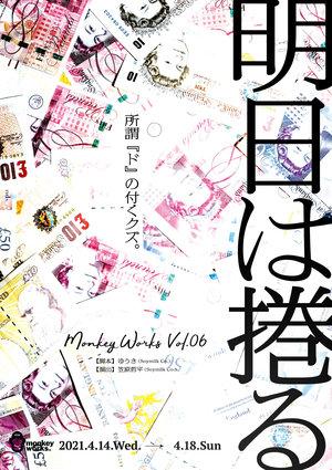 Monkey Works Vol.06『明日は捲る』4月14日