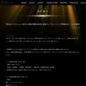 【中止】『閃光のハサウェイ』初日&公開記念舞台挨拶 公開記念舞台挨拶 5月9日(日)