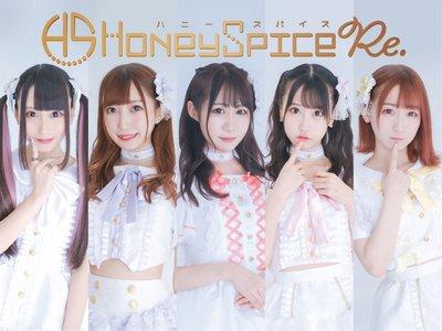 ハニースパイスRe.不定期公演 4/18