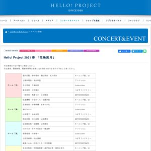Hello! Project 2021 春「花鳥風月」4/17 月