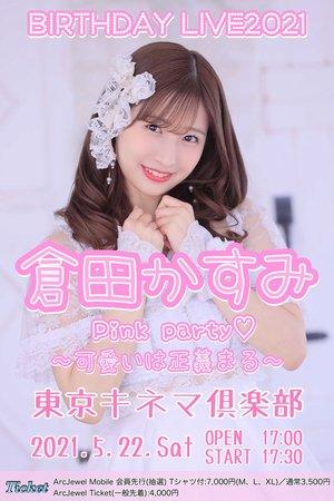 【5/22】倉田かすみバースデーライブ2021 Pink party❤️〜可愛いは正義まる〜