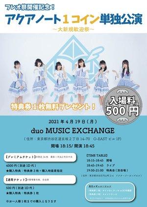 アクアノート無料単独公演-大新規歓迎祭- @duo MUSIC EXCHANGE (2021/04/19)