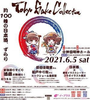 """Tokyo SAKE Collection サケコレ2021""<第一部>"
