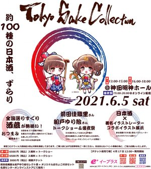 """Tokyo SAKE Collection サケコレ2021""<第二部>"