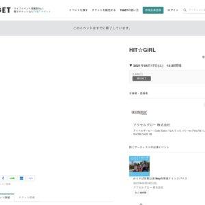 HIT☆GiRL 2021年7月17日