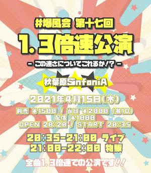 #爆風会 第十七回-1.3倍速公演-