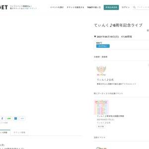 てぃんく♪6周年記念ライブ