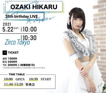 尾崎ヒカル 20th birthday LIVE