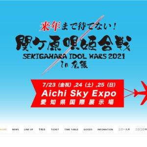 来年まで待てない! SEKIGAHARA IDOL WARS 2021 〜関ケ原唄姫合戦〜in 尾張 DAY 2
