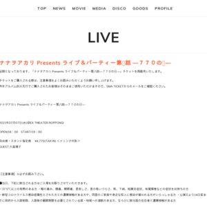 ナナヲアカリ Presents ライブ&パーティー 第八話―770の日―