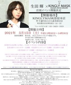 生田輝×KINGLYMASKコラボ 店頭イベント