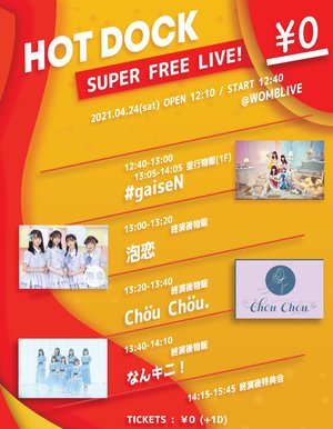 HOTDOCK SUPER FREE LIVE! 2021.4.24