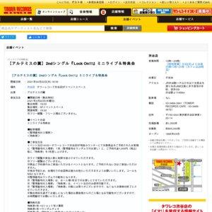 【アルテミスの翼】2ndシングル『Lock On!!!』ミニライブ&特典会 2021.04.22