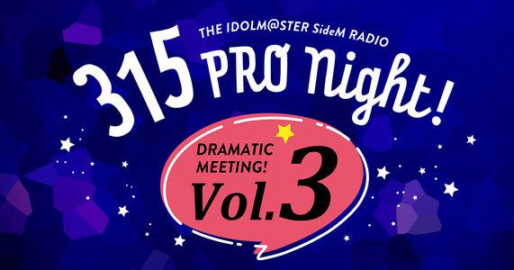 【無観客有料配信】アイドルマスター SideM ラジオ 315プロNight! ドラマチックミーティング! Vol.3 Sun Side